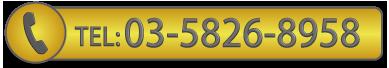 電話03-5826-8958